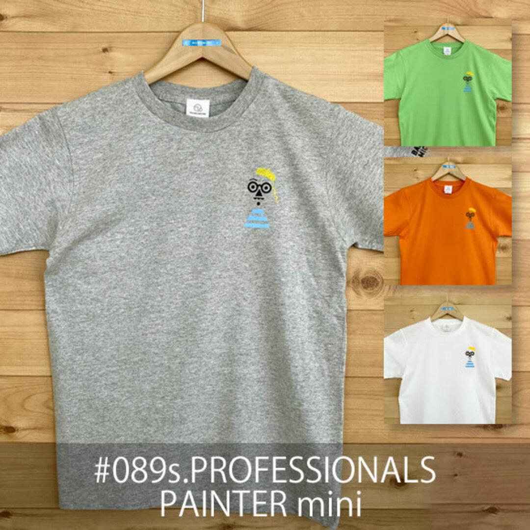 【受注生産】おとなTシャツ「PROFESSIONALS/PAINTER mini(プロフェッショナルズ/ペインター ミニ)」