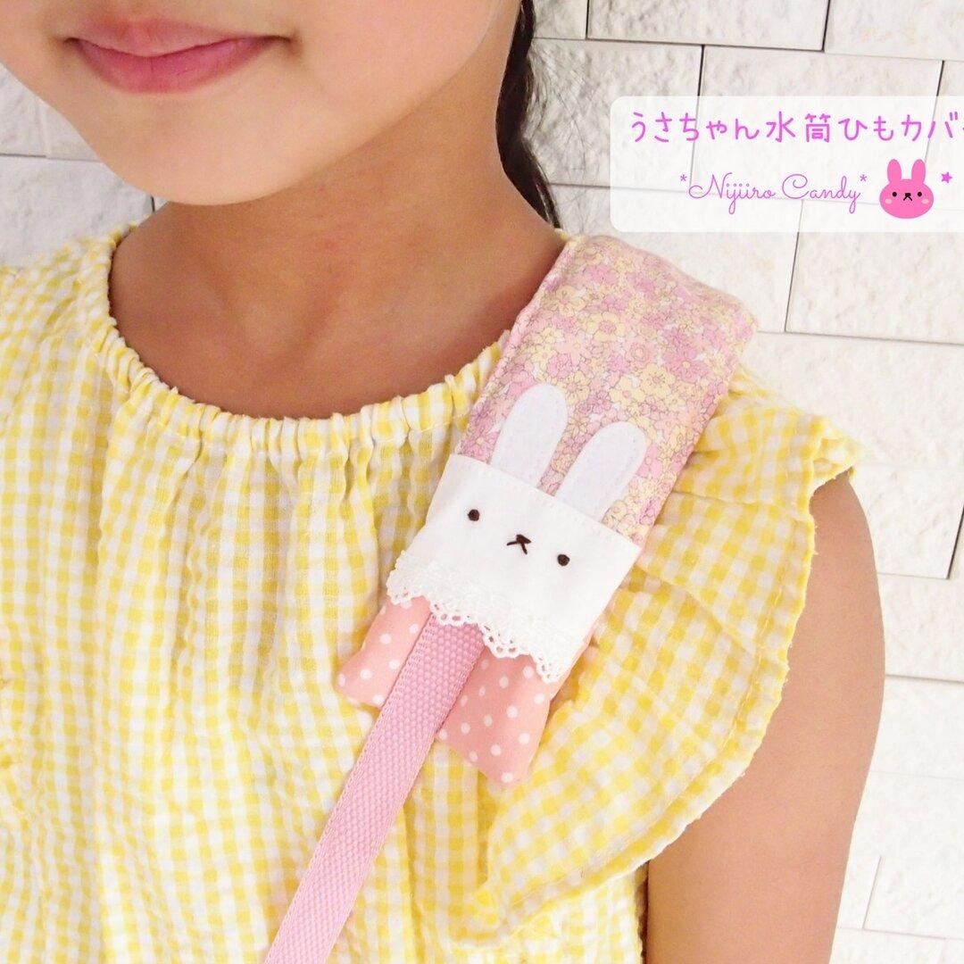 【再販】花柄うさぎ♡水筒肩紐カバー♡入園入学♡プレゼントに人気♡ピンク・パープル・イエロー♡可愛い♡女の子