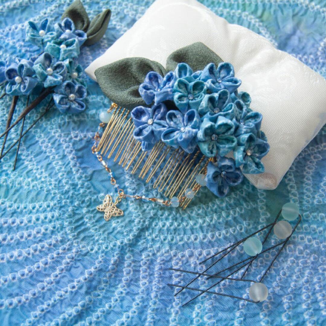 紫陽花 つまみ細工の髪飾りセット