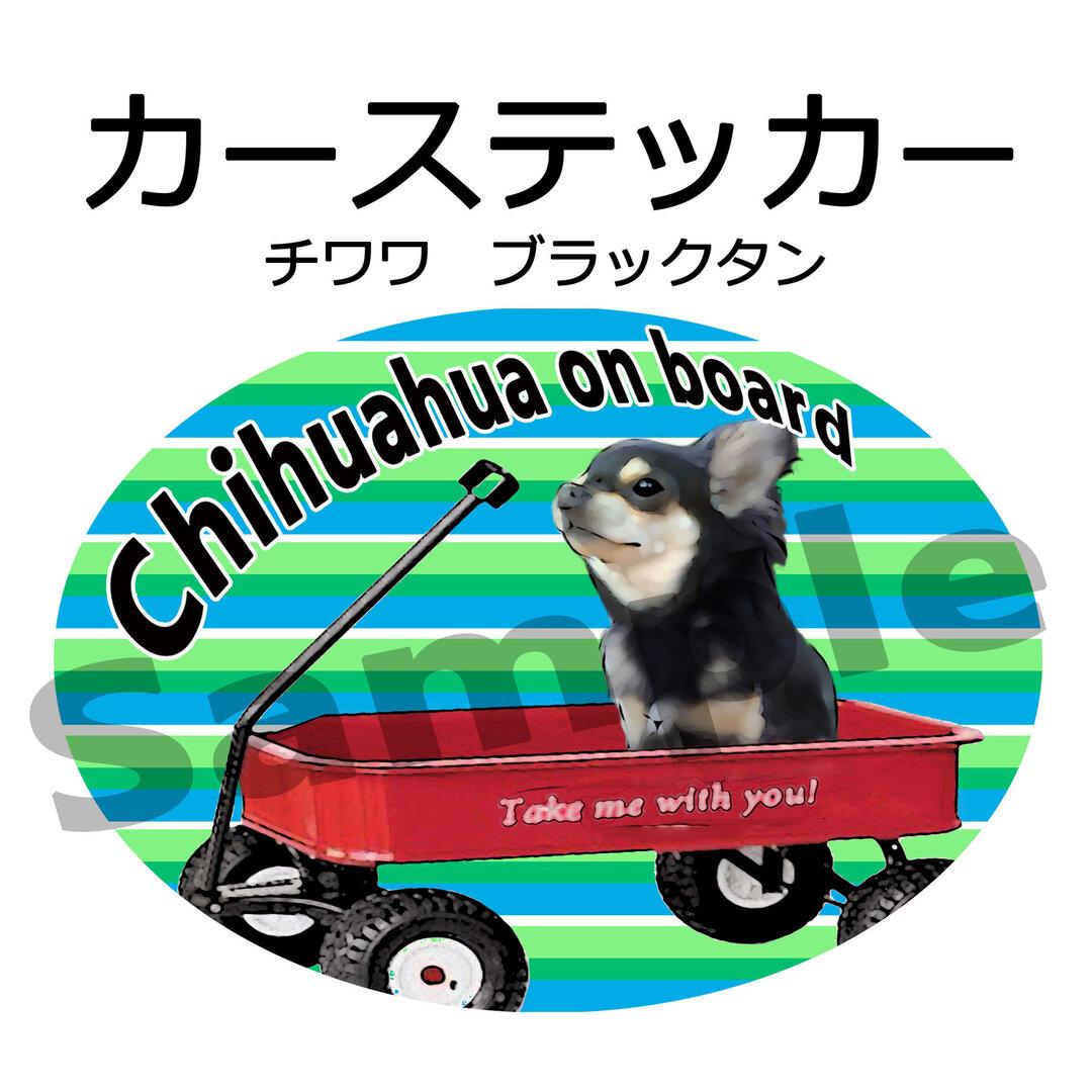 カーステッカー チワワ ブラックタン (DOG ON BOARD / IN CAR ステッカー)