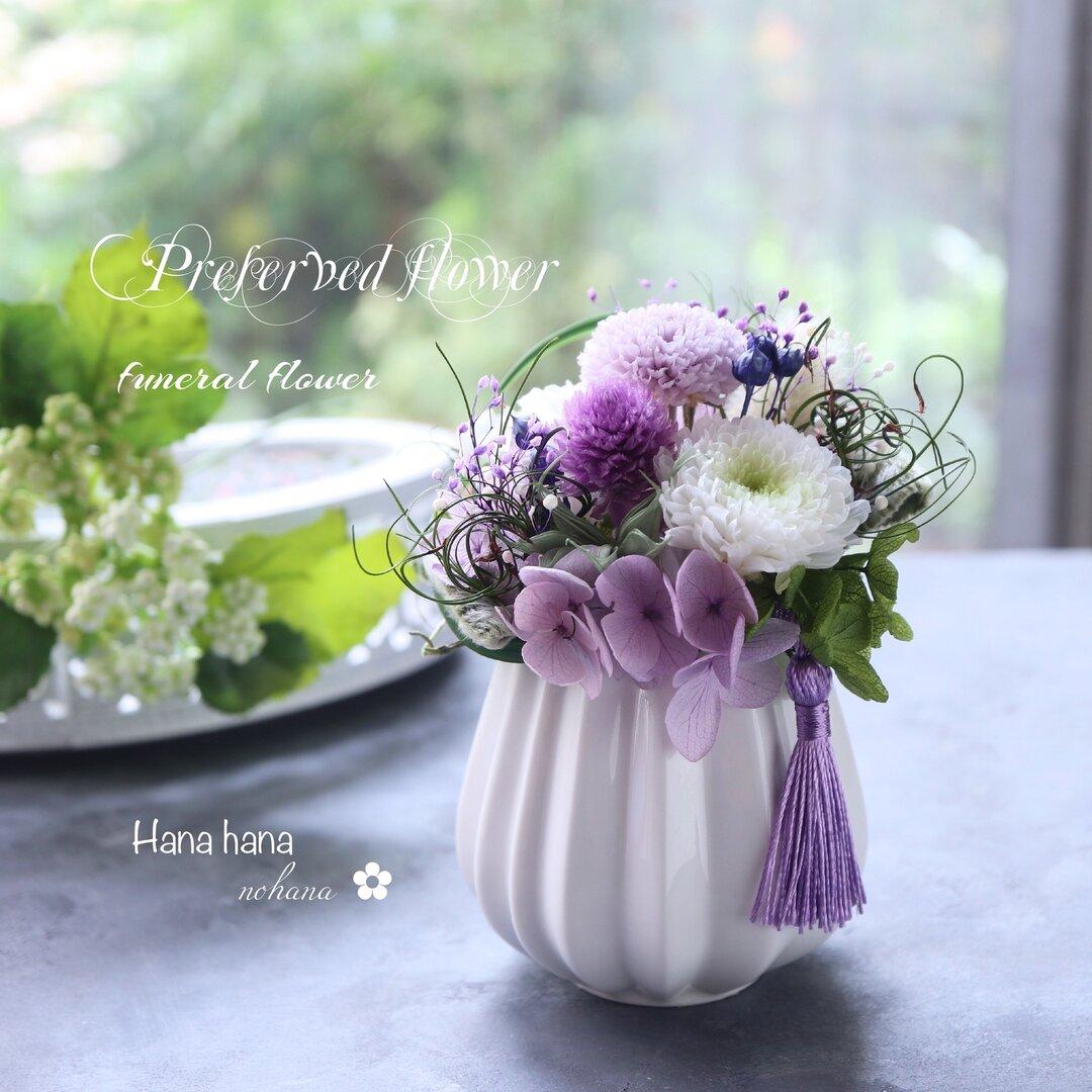 プリザーブドフラワー雫s✳︎可愛い和花で❁⃘*.゚紫(受注制作)              【プリザーブドフラワー仏花・お供え花・フラワーギフト】