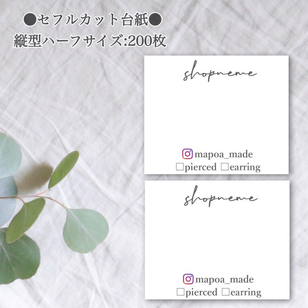 ショップカード 名刺  アクセサリー台紙 台紙  オリジナル名入れ可能