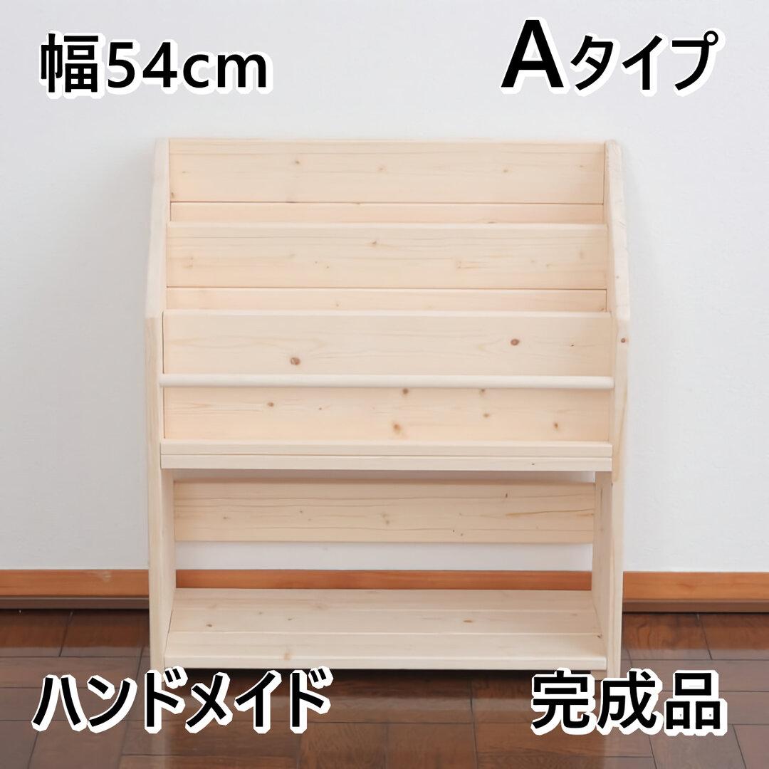 W54cm A 絵本棚 無塗装 無垢材 ハンドメイド 収納 片付け 安全 完成品 子ども 整理整頓 かわいい 薄型 北欧 絵本だな