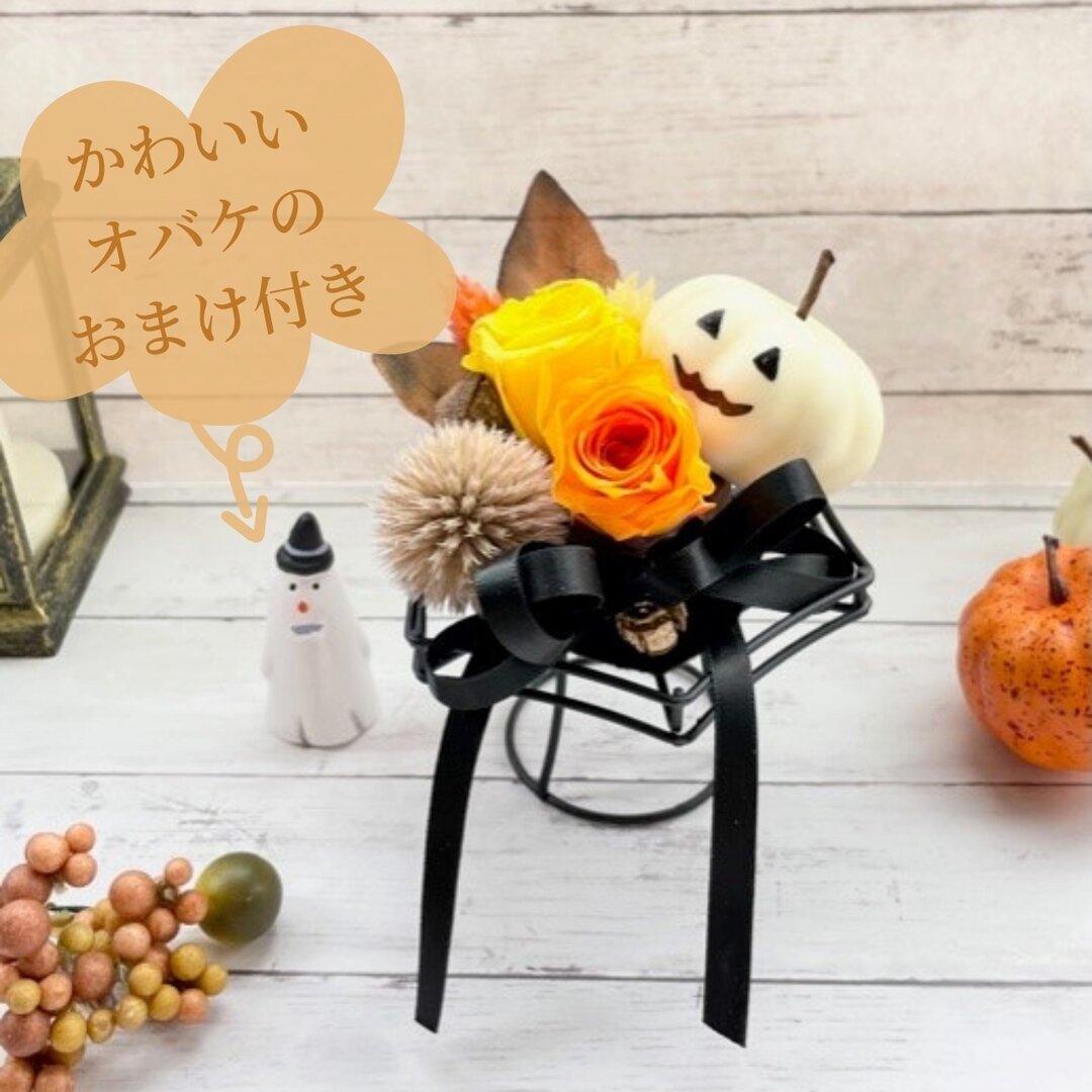 【おまけ付き】アレンジメント フラワーアレンジメント おしゃれ 長持ち 可愛い 飾り イベント パーティー グッズ 雑貨 インテリア かぼちゃ パンプキン おばけ プレゼント ギフト ハロウィン