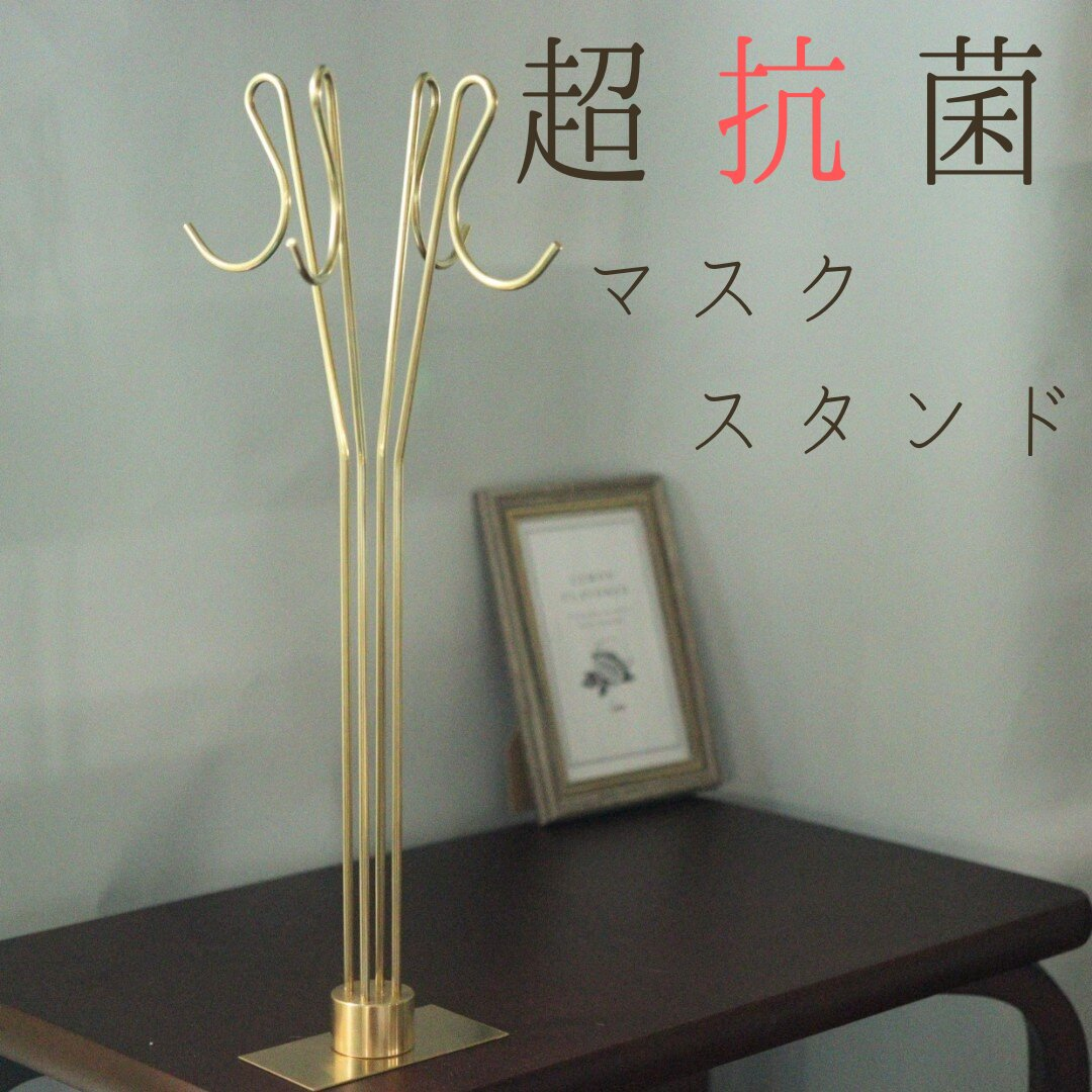 【 抗菌 】【 愛知県製 】マスクスタンド 真鍮  4本 マスク ケース カバー アクセサリー ネックレス kmetal
