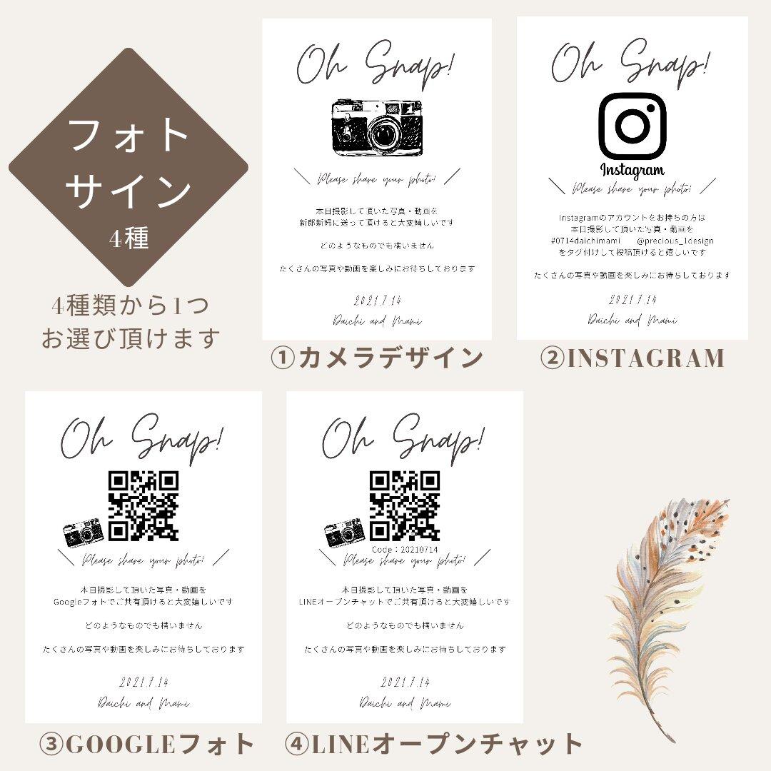 デザイン4種  結婚式 フォトサイン SNSサイン 枚数追加可