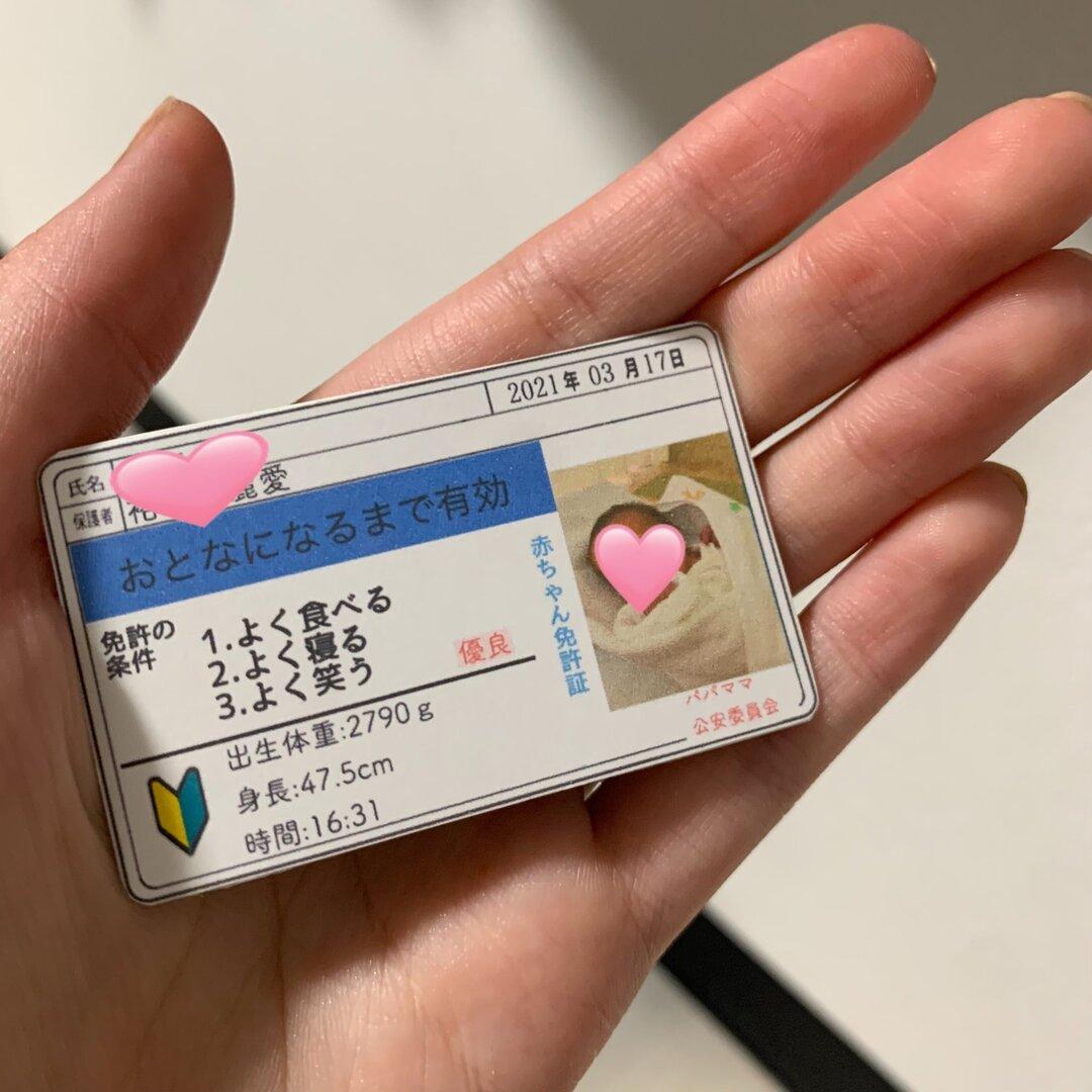 赤ちゃん免許証 オーダーメイド マタニティ 命名書【オーダページです】 梱包画像あり⍤⃝♡