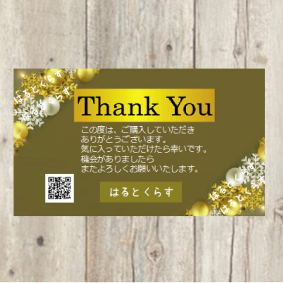 サンキューカード クリスマス紺2(30枚)