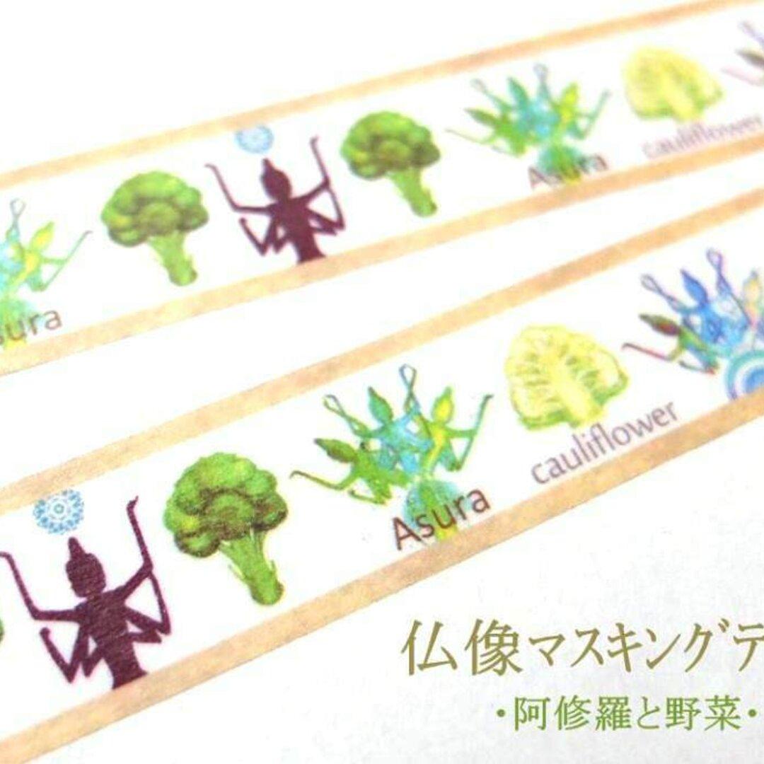 仏像マスキングテープ【阿修羅と野菜】