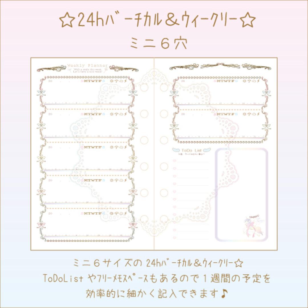 【受注制作】24hバーチカル&ウィークリー〜ミニ6サイズ