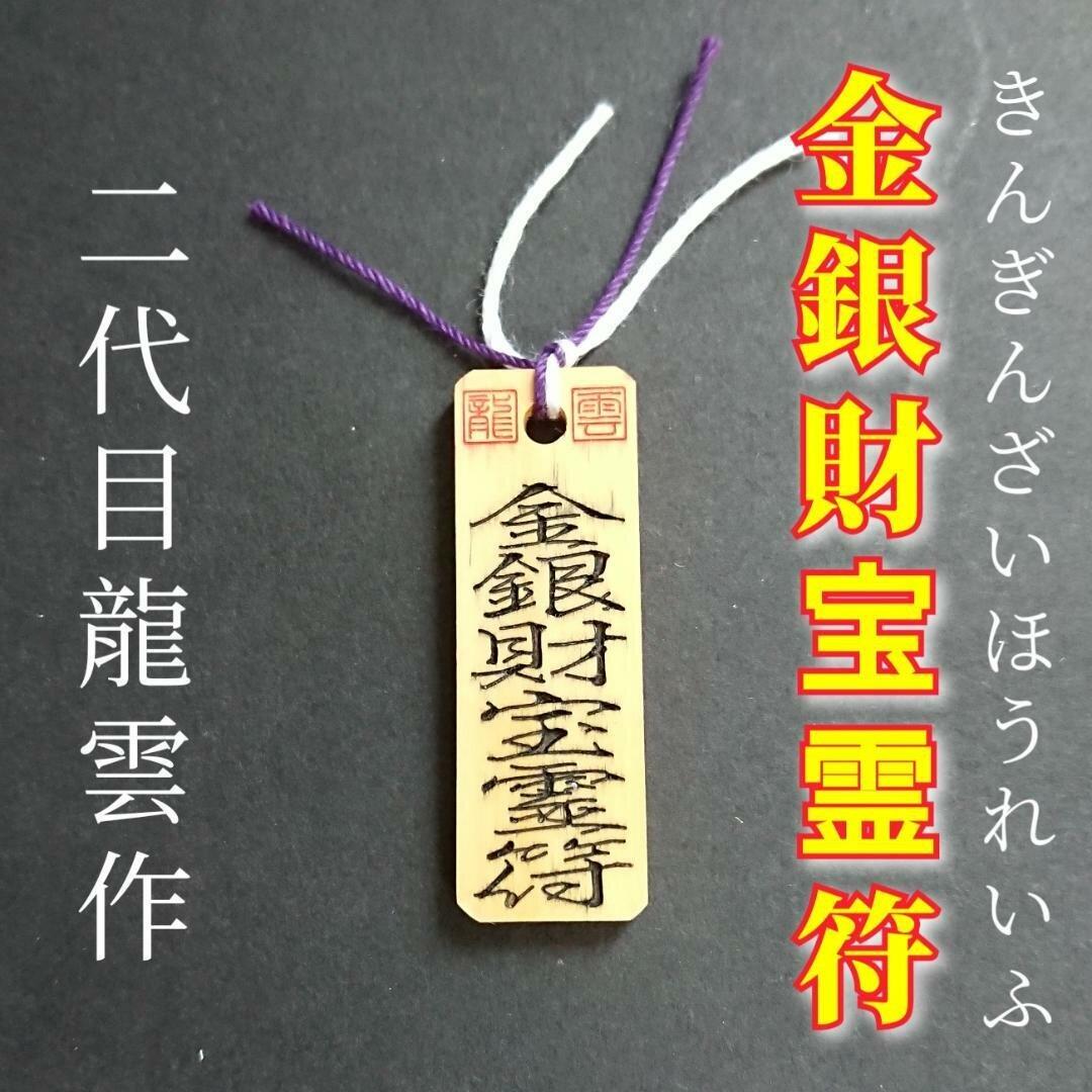 金銀財宝霊符 【7052】