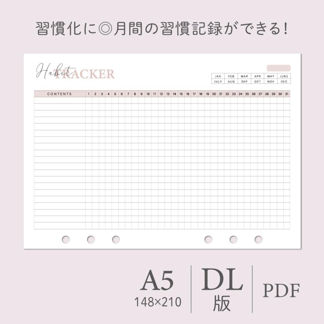 【DL版】A5手帳リフィル(6穴・20穴対応)/20項目まで記入できる月間の習慣トラッカーバレットジャーナル・ルーズリーフ