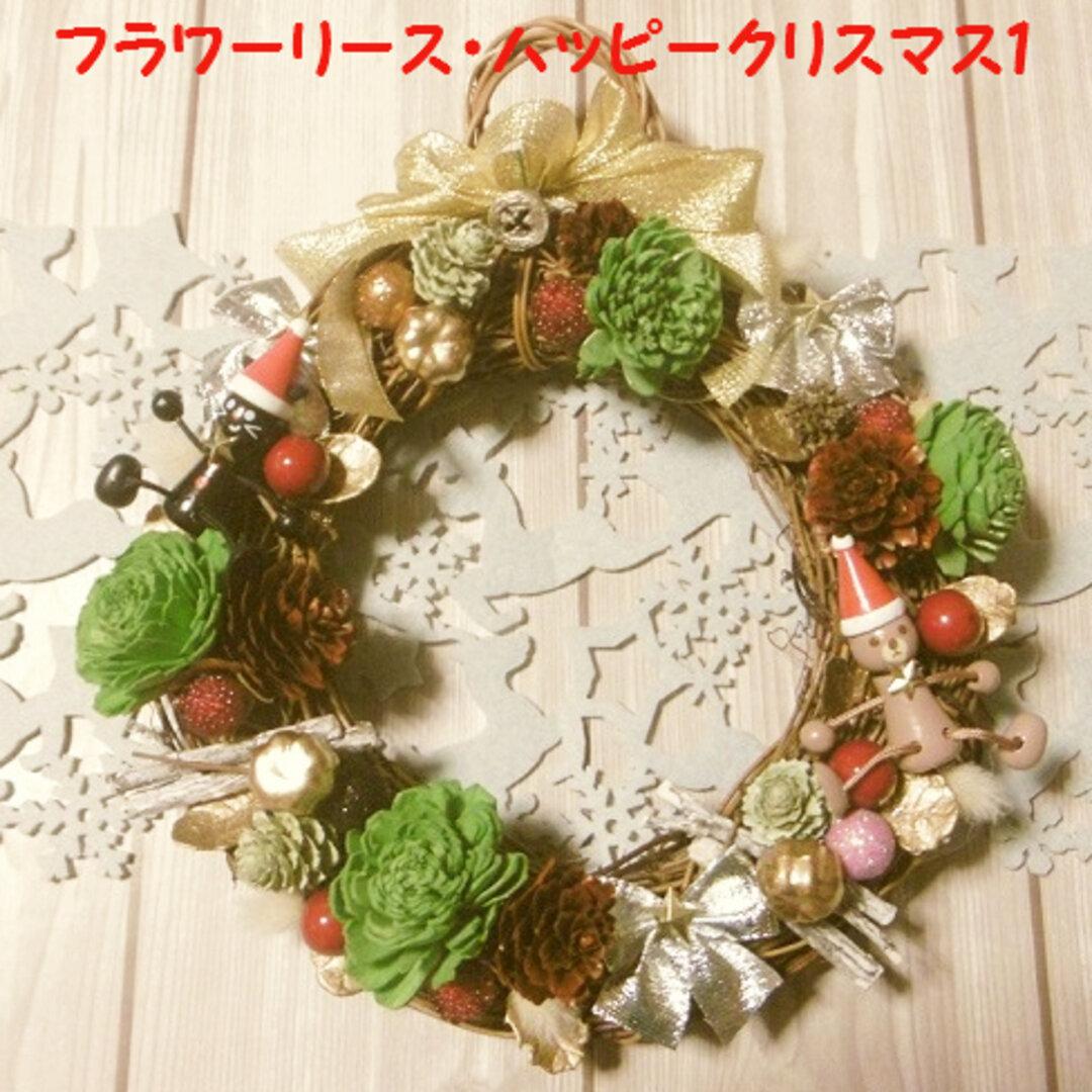 フラワーリース・ハッピークリスマス1