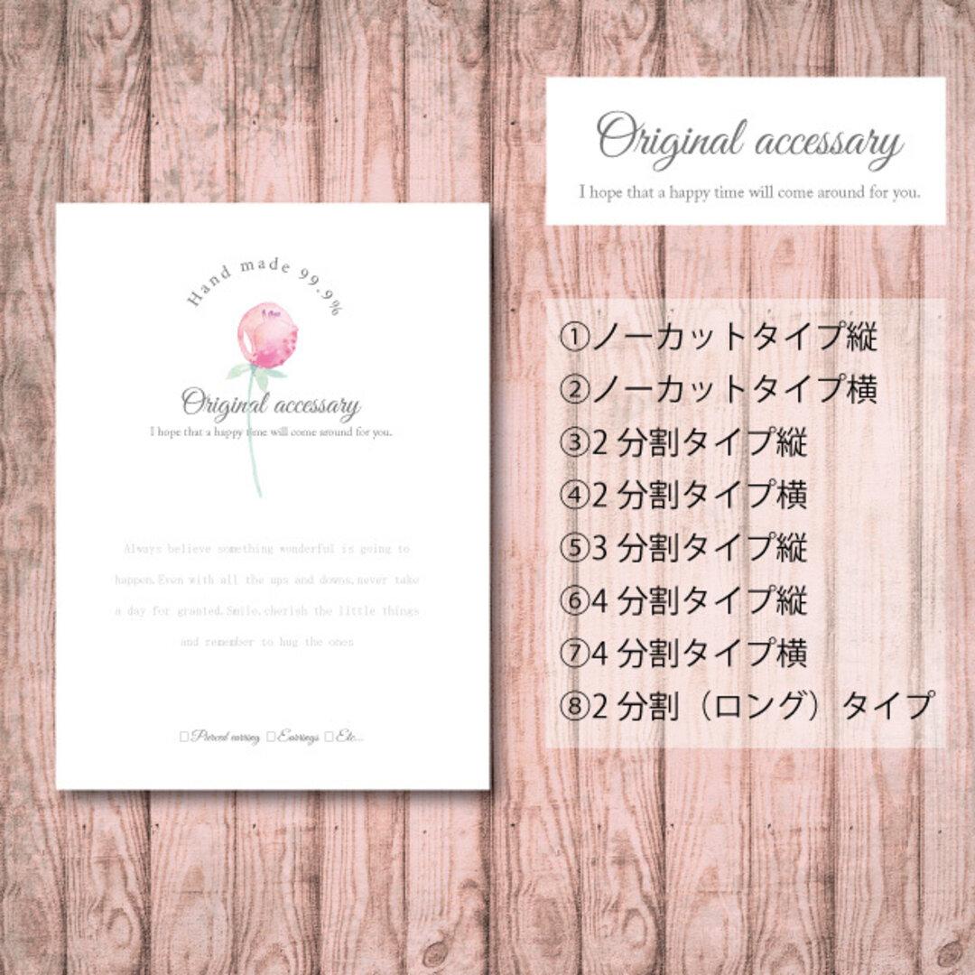 【名入れ可能】ボタニカル♡アクセサリー台紙(NR113)
