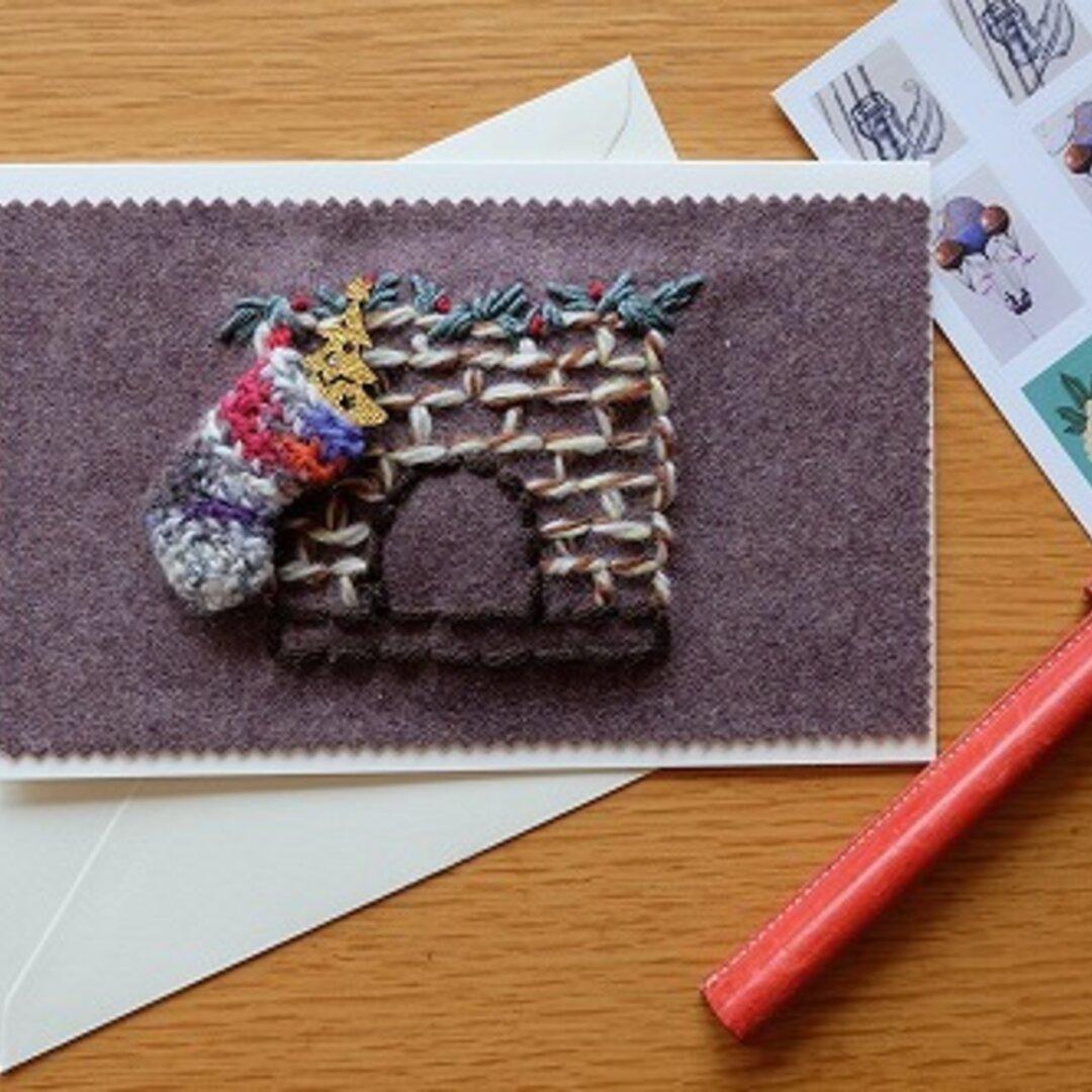 刺繍クリスマスカード(暖炉)