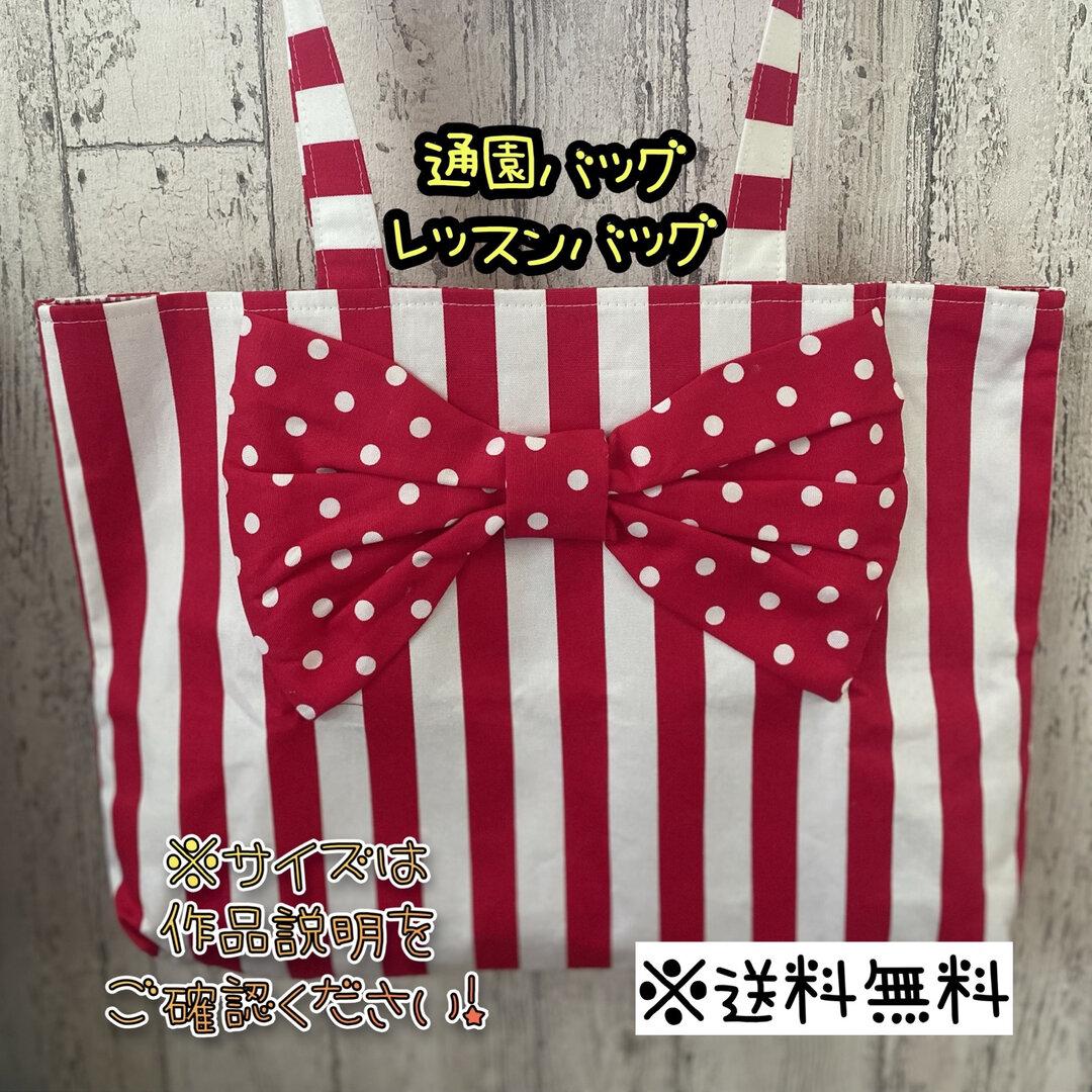【送料無料】☆ハンドメイド通園バッグ・レッスンバッグ☆マチ付き☆