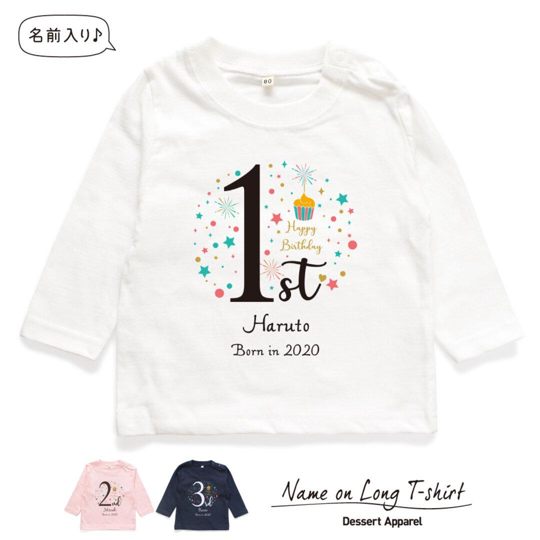 【長袖Tシャツ】名入れ キッズ ベビー 長袖Tシャツ バースデー02 ギフト 80〜130 名前入り 出産祝い 誕生日 プレゼント 男の子 女の子 ハーフバースデー 赤ちゃん服 子供服
