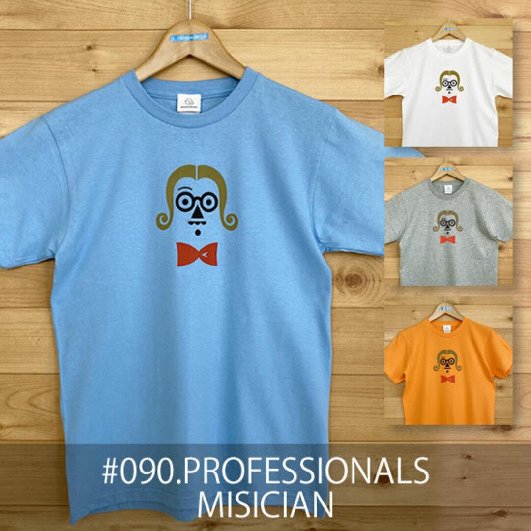 【受注生産】おとなTシャツ「PROFESSIONALS/MUSICIAN(プロフェッショナルズ/ミュージシャン)」