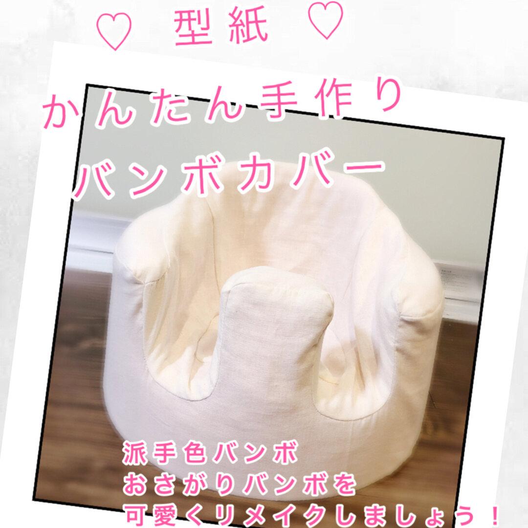 【型紙・レシピ】オリジナルバンボカバー