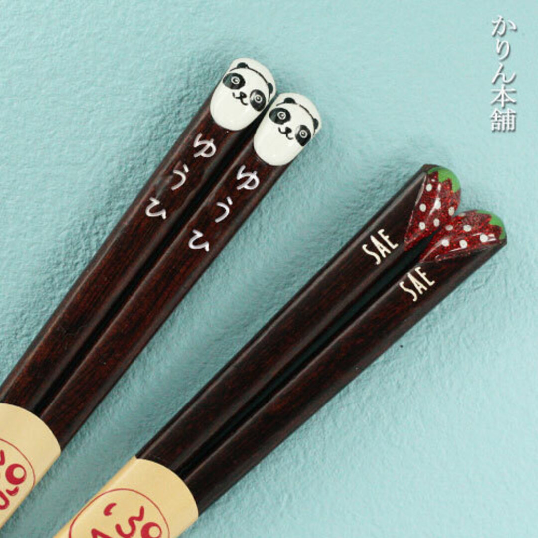 名入れ無料 箸 16.5cm 若狭塗 パンダ いちご  【n-hs-392】