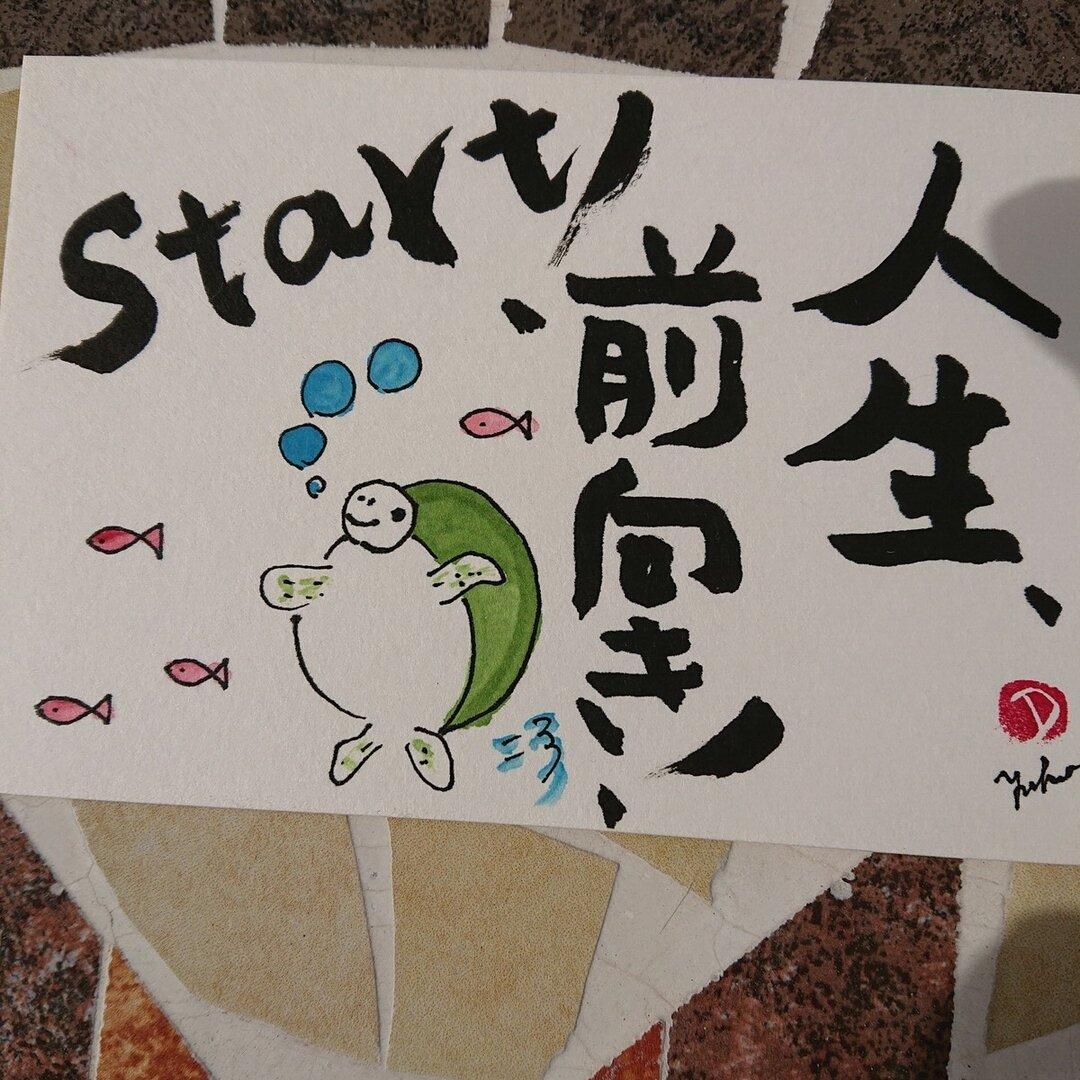 原画「Start」ポストカード