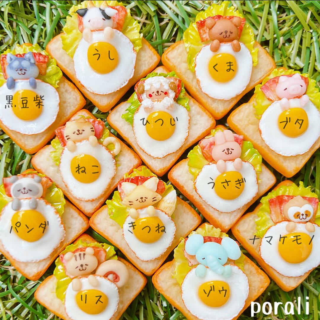 【受注製作】選べる!ミニチュア アニマルお昼寝パン