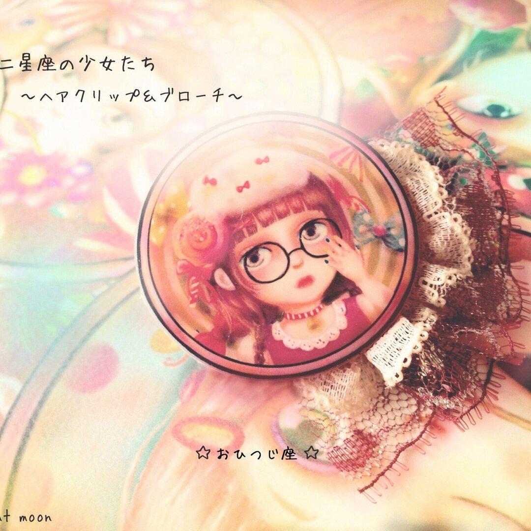 【おひつじ座】十二星座の少女たち〜ヘアクリップ&ブローチ〜
