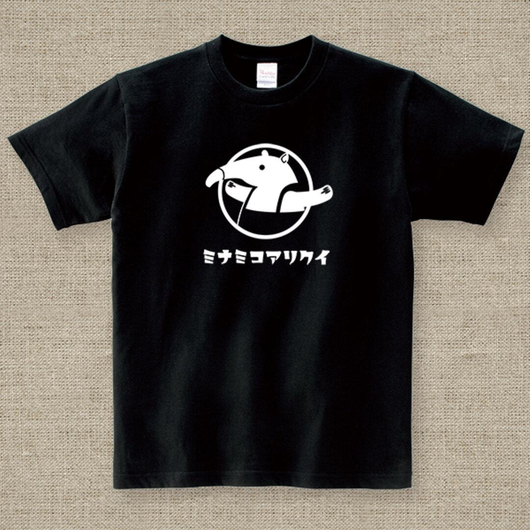 【アダルトサイズ】ミナミ コアリクイ Tシャツ 1色プリント 黒