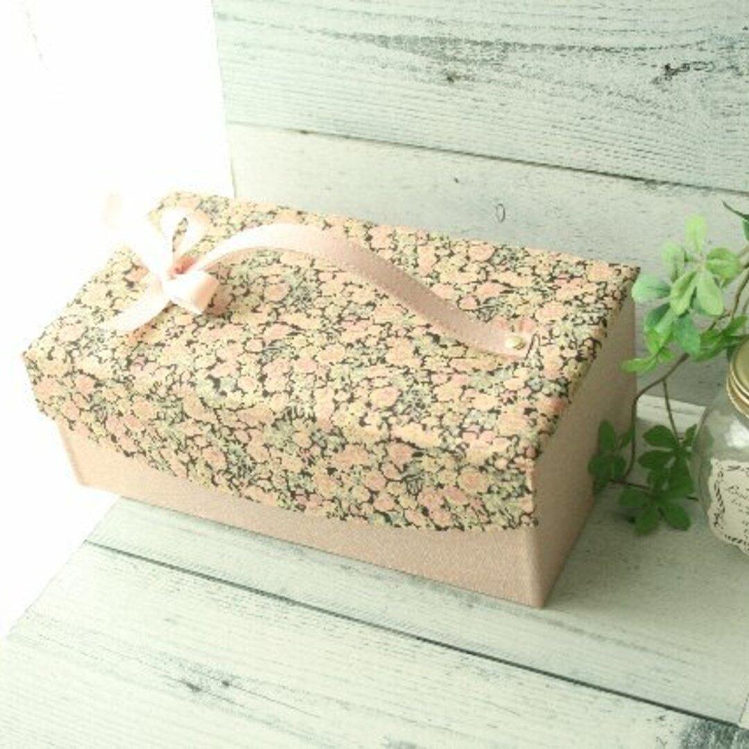 リバティ 2段道具箱   チャイブ スモーキーピンク 裁縫箱
