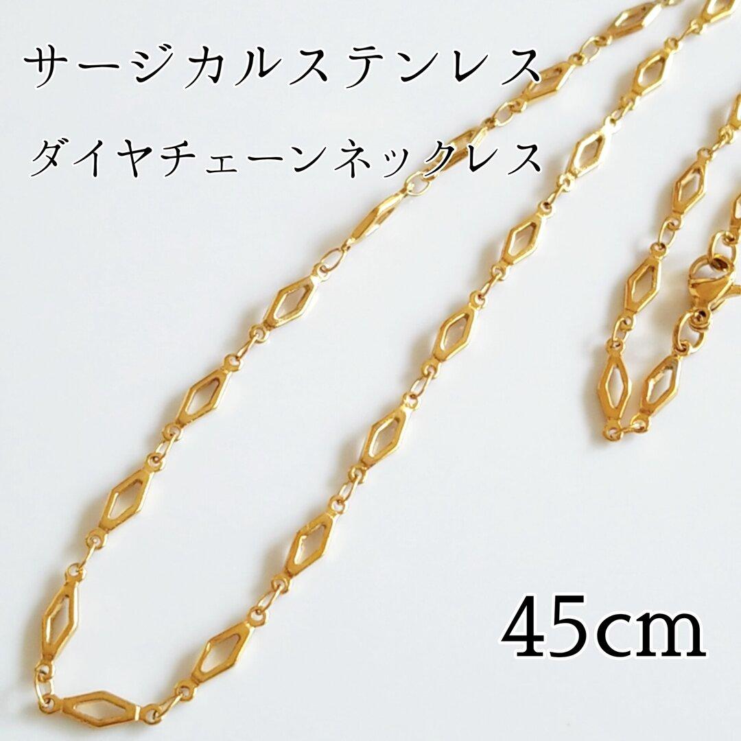 送料無料◆45cm サージカルステンレス ダイヤチェーンネックレス ゴールド
