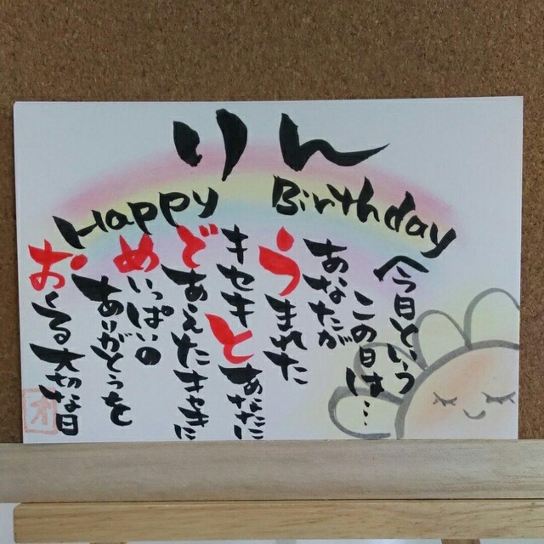 誕生日プレゼント【虹とひまわりデザイン】筆文字メッセージ/ポエム/サプライズ