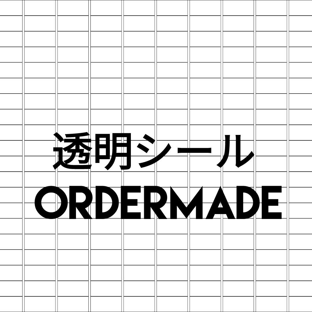 《オーダーメイド》-案図処- 台紙用 透明シール