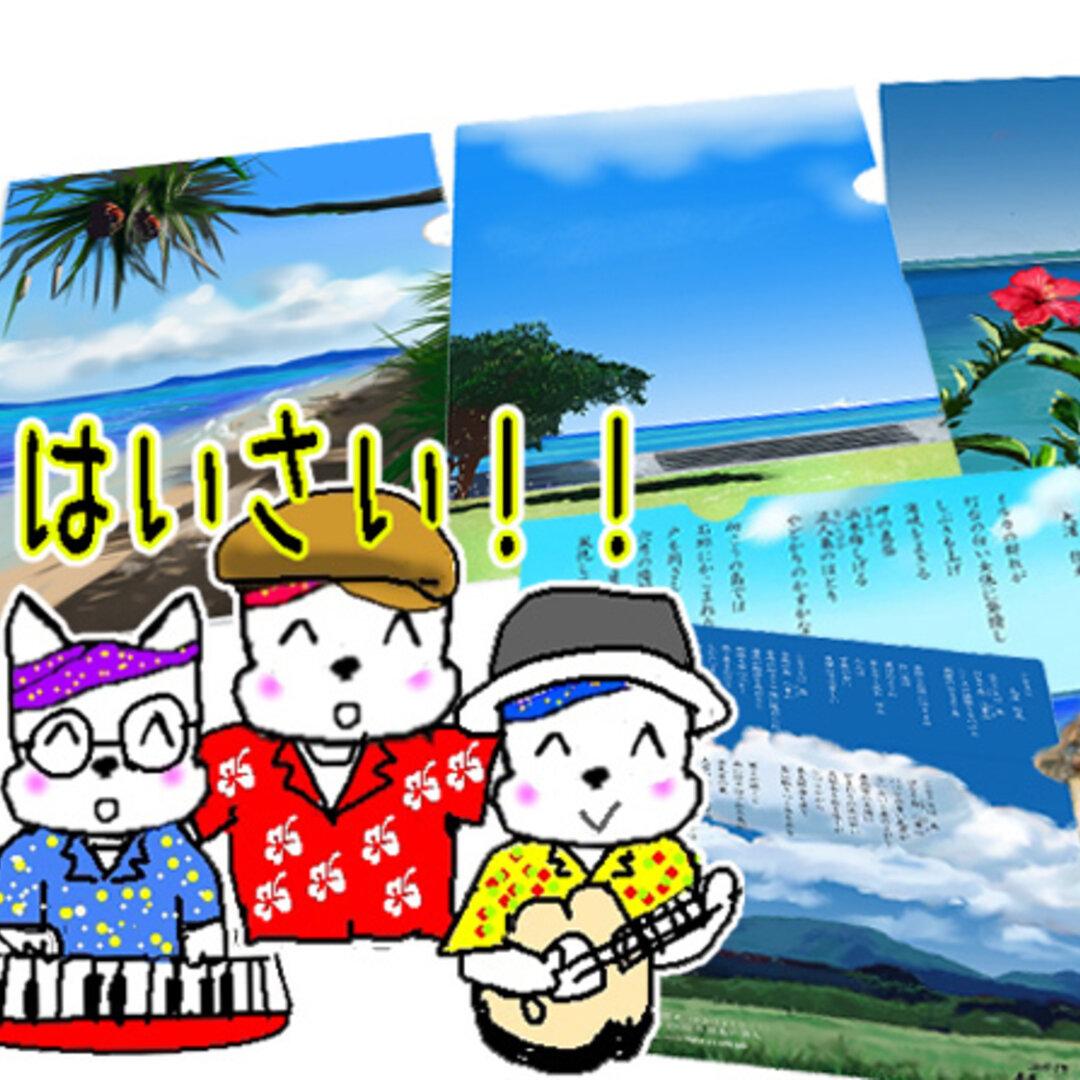 石垣島の風景クリアファイル5枚セット・A4サイズ Vol.6