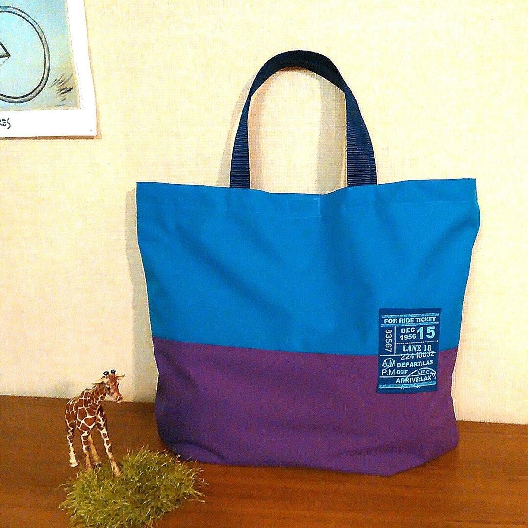 受注製作☆防水布のバッグ ターコイズ×パープル☆プールバッグに・雨の日のおけいこに