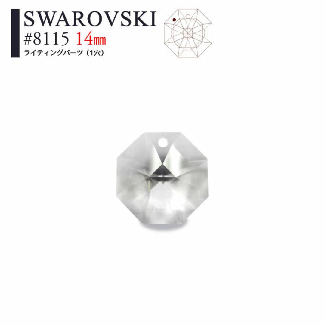 【スワロフスキー】クリスタル オクタゴン #8115 14mm/一つ穴 (5個入)