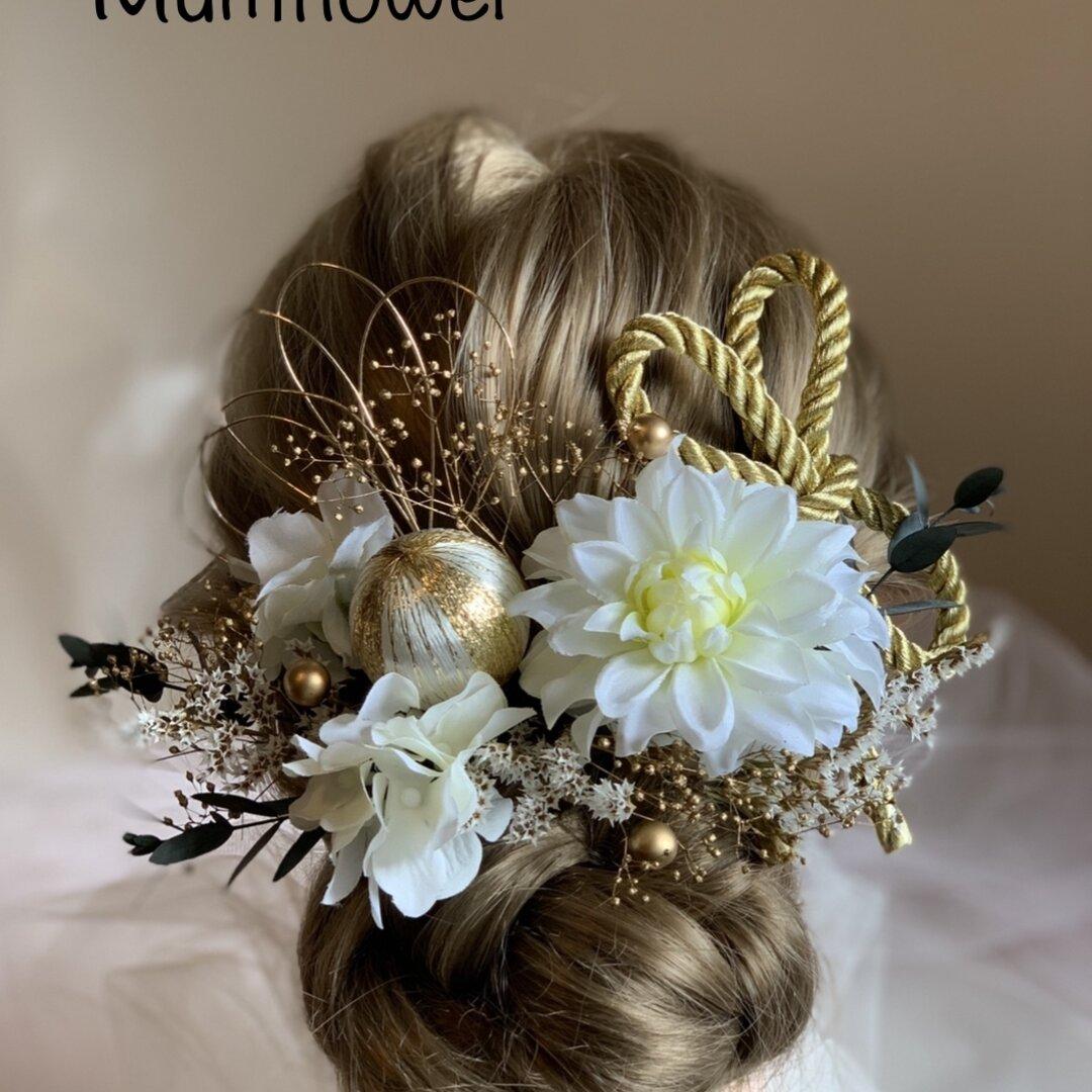 成人式髪飾り 和装ヘア ダリア髪飾り
