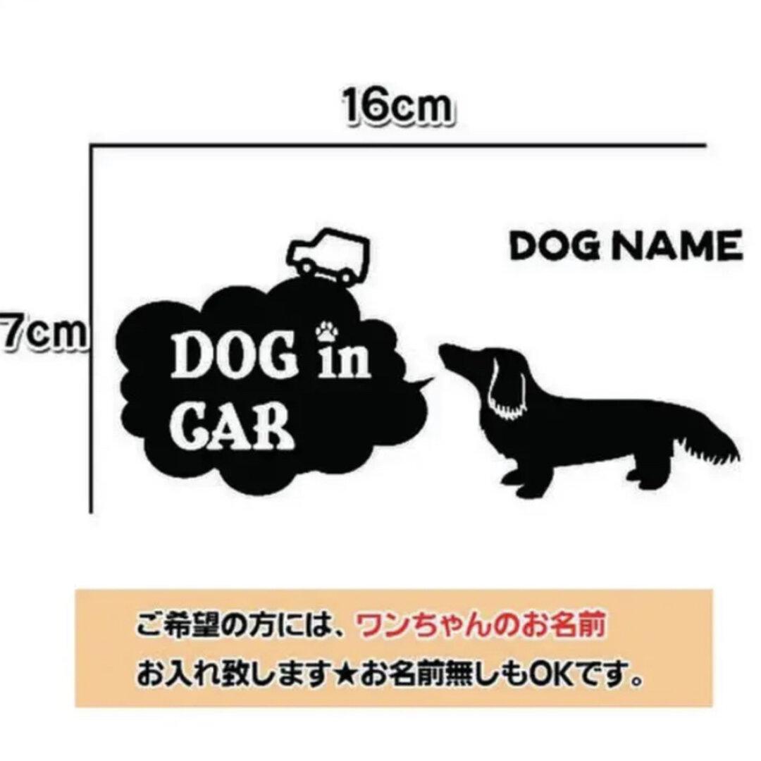 ミニチュアダックスフンド ミニチュアダックス ステッカー リアガラス 犬 ドッグインカー