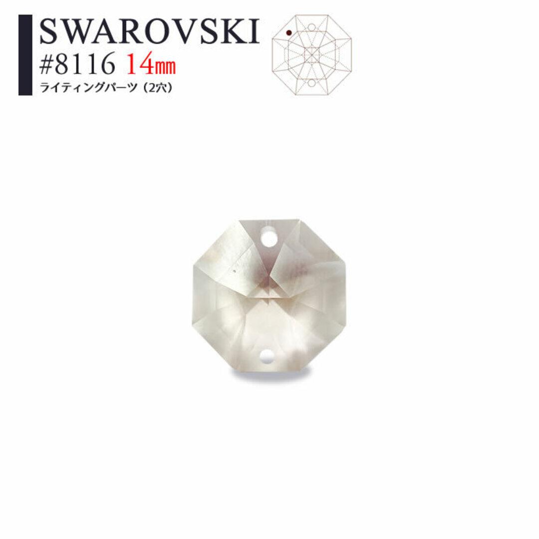 【スワロフスキー】シルク オクタゴン #8116 14mm/二つ穴 (5個入)