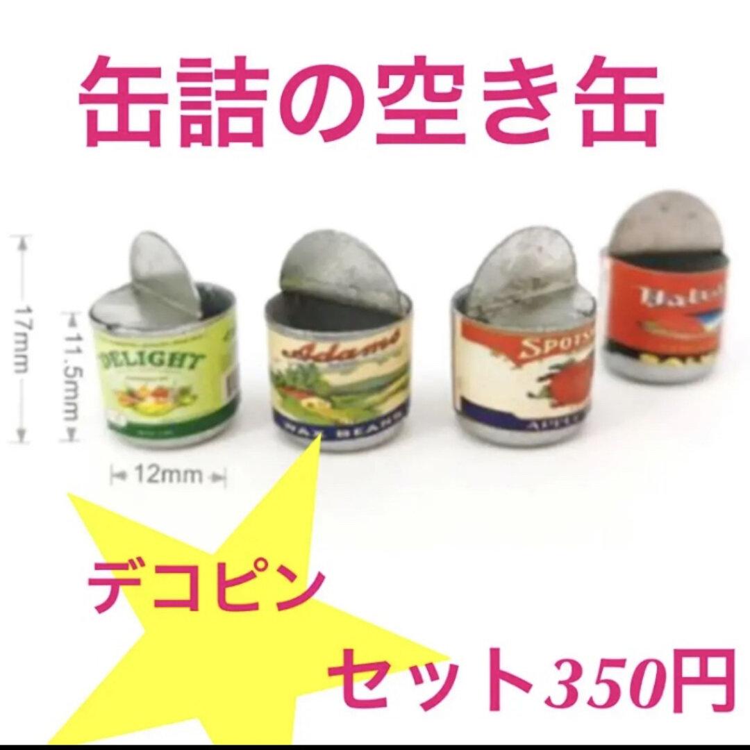 缶詰めの空き缶セット