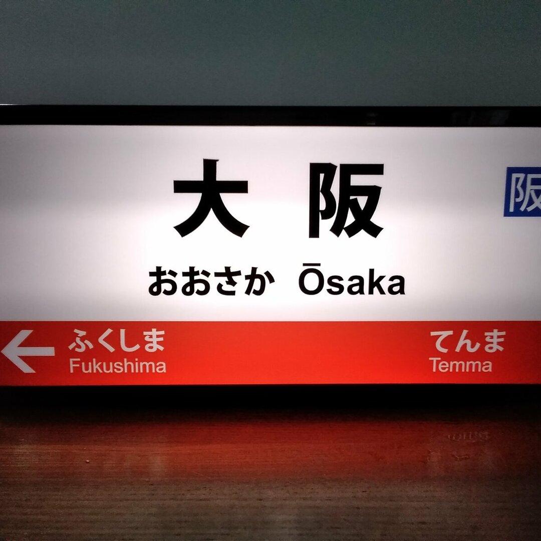 【他駅オーダー無料】鉄道★駅名標★ホームサイン★駅看板★LED2wayライトBOX 大阪駅