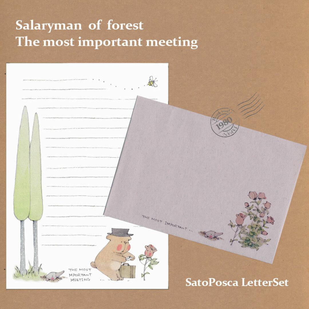 「森のサラリーマン」レターセット
