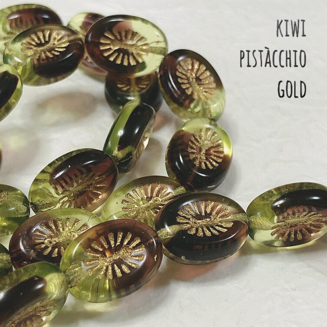 kiwi 6個 ピスタチオg チェコビーズ