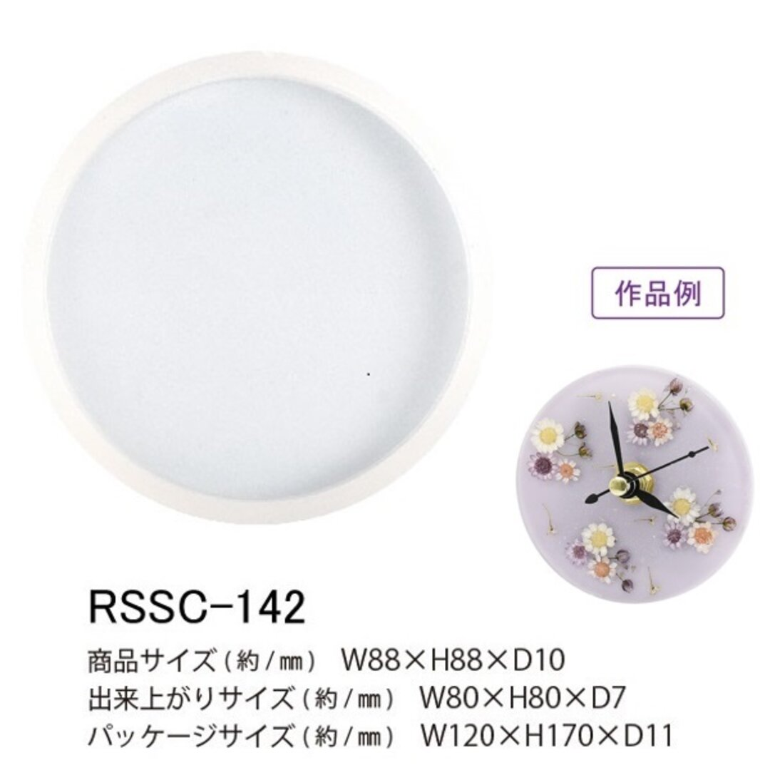 RSSC-142 シリコンモールド 丸
