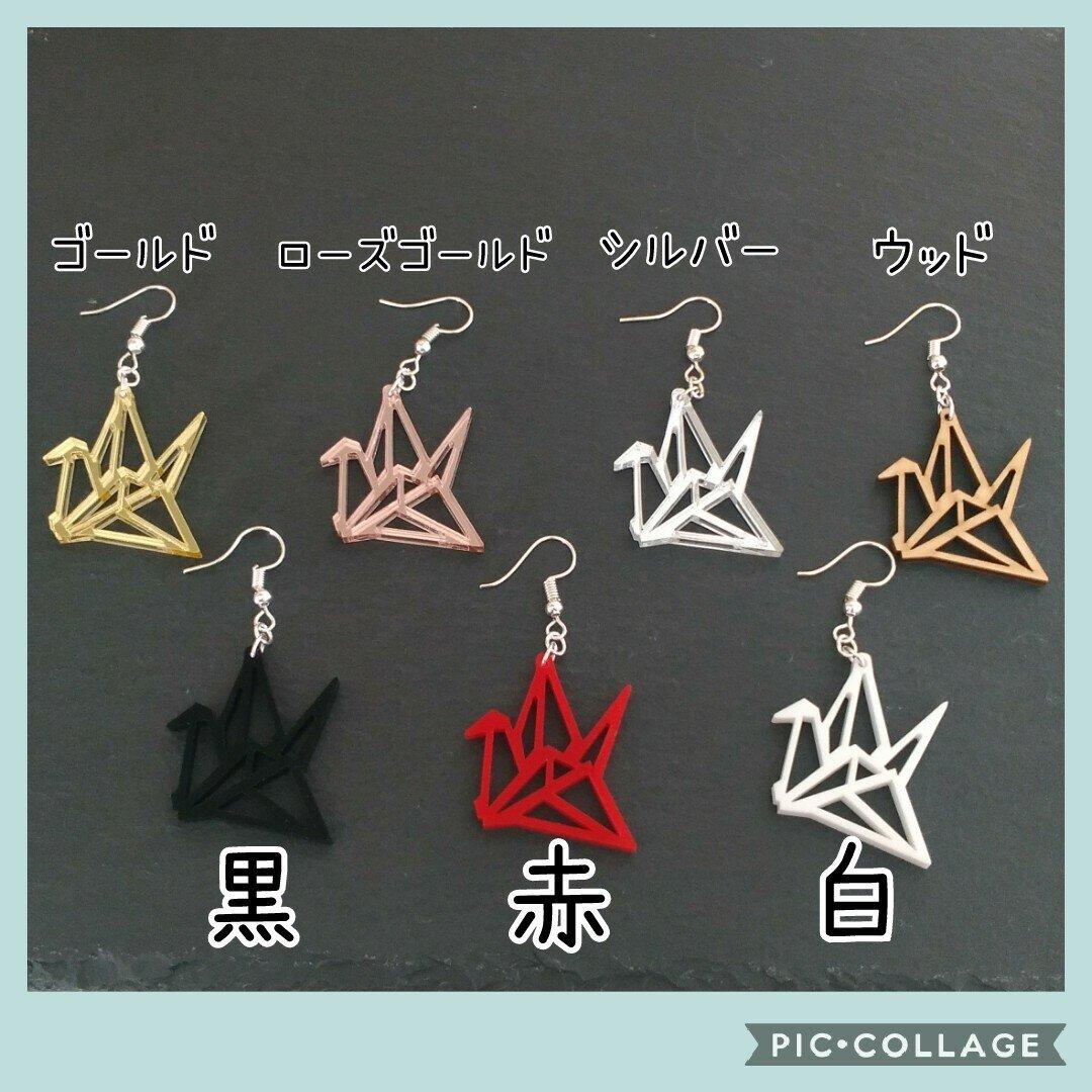 折り紙風ピアス