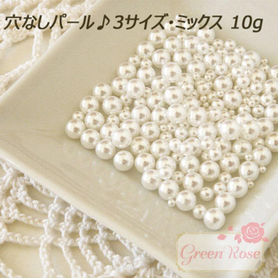 【白】穴なしパール3サイズミックス(6mm/4mm/2mm)【Pearl48】 10g