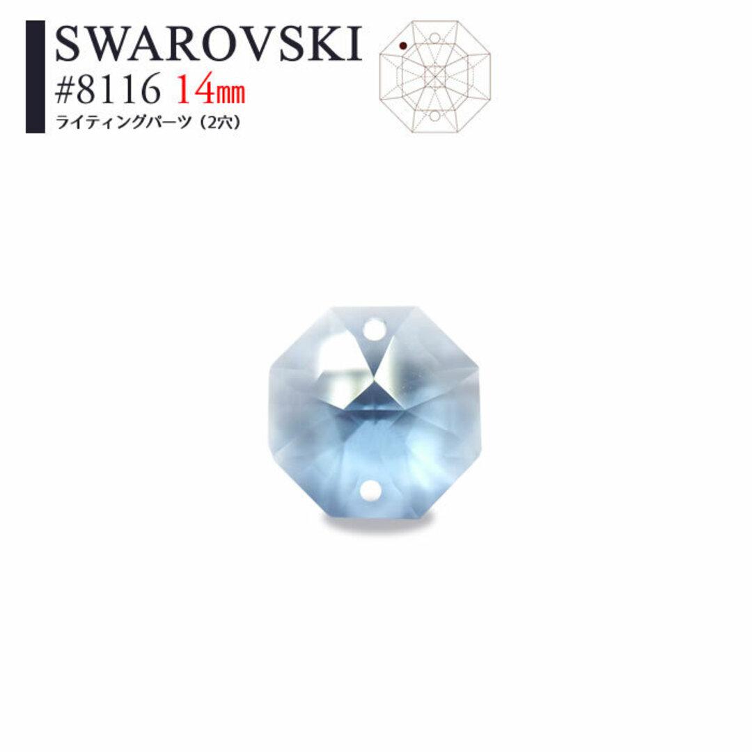 【スワロフスキー】ミディアムサファイア オクタゴン #8116 14mm/二つ穴 (5個入)