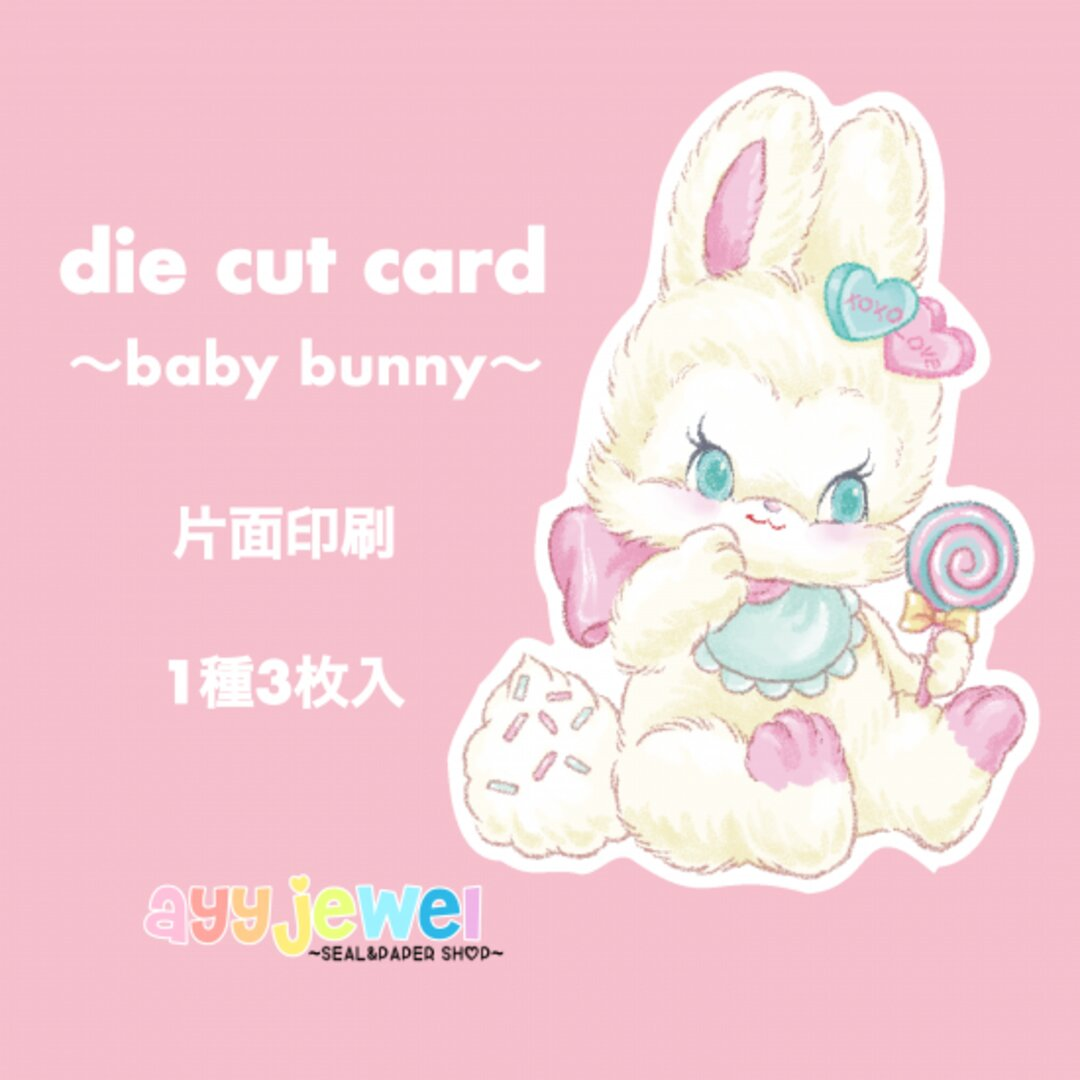 ダイカットカード1.baby bunny