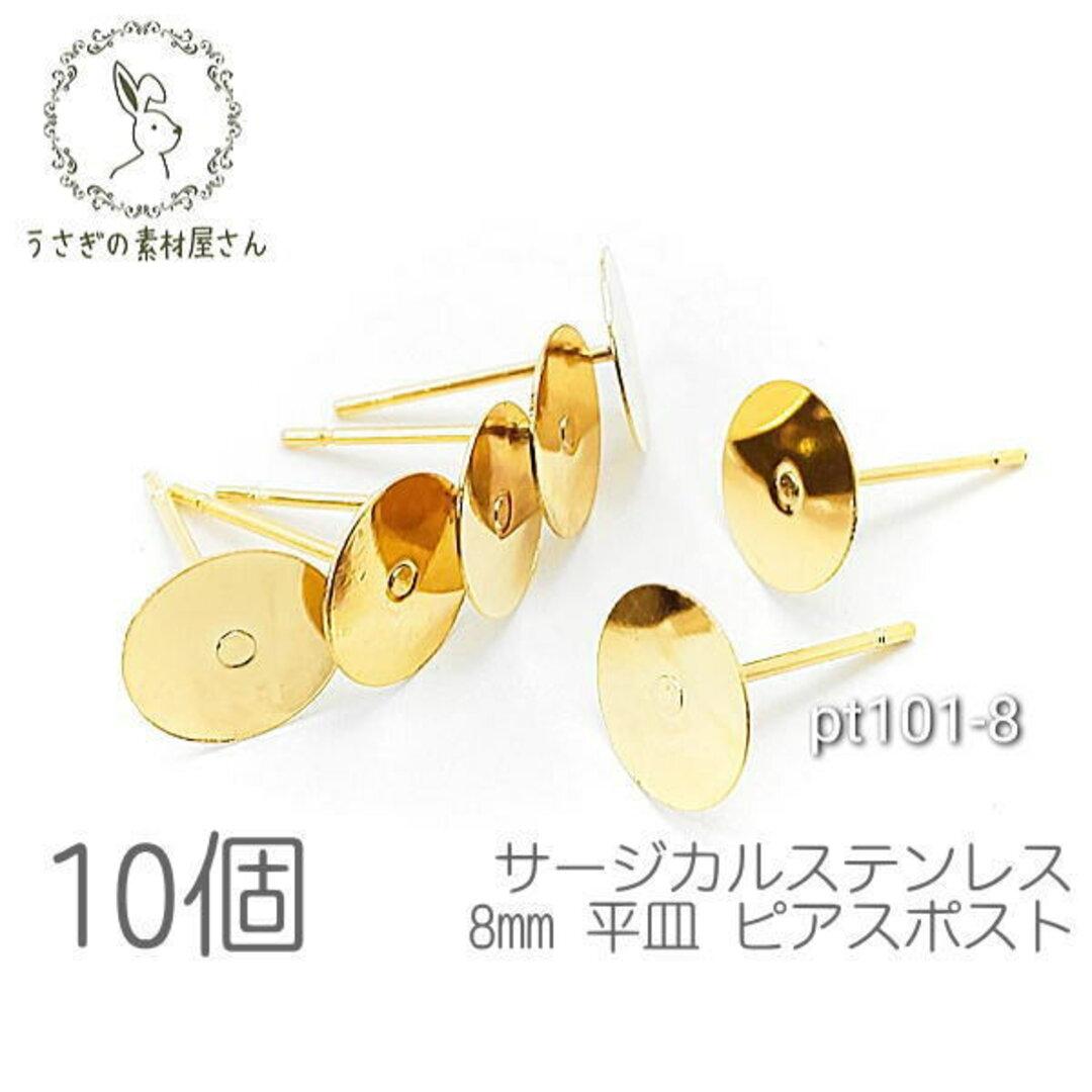 サージカルステンレス ピアス 8mm 平皿 ピアス金具 ゴールド色 10個/pt101-8