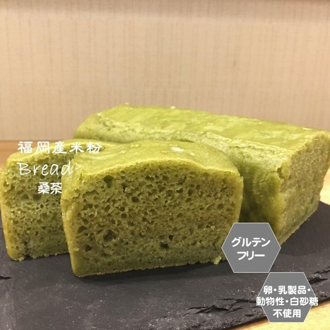 100%米粉、グルテンフリーの米粉パン(桑の葉茶)