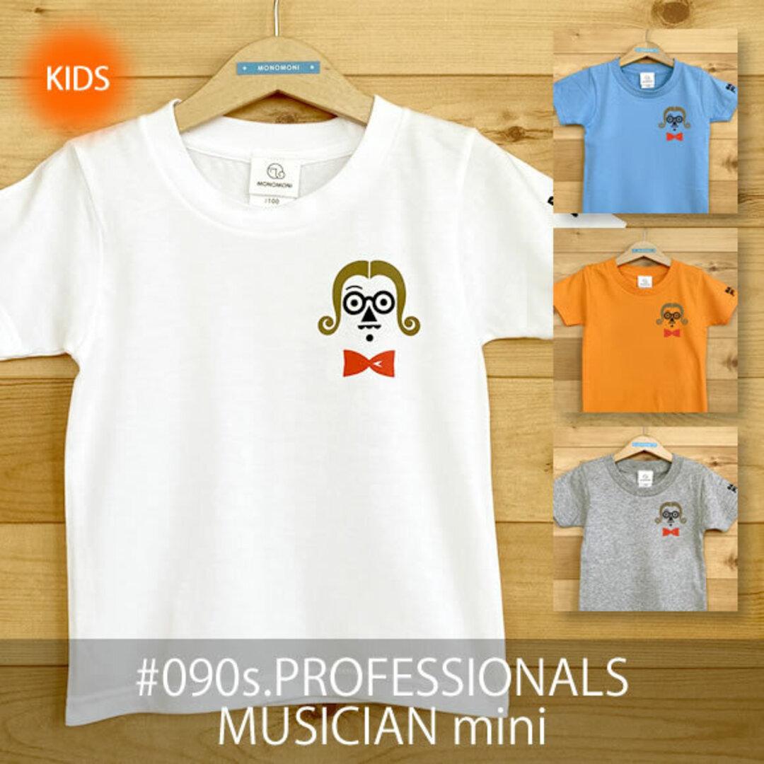 【受注生産】こどもTシャツ「PROFESSIONALS/MUSICIAN mini(プロフェッショナルズ/ミュージシャン ミニ)」